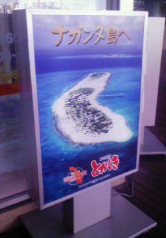離島視察 (慶良間・ナガンヌ島半日ツアー)1