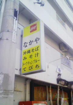 沖縄グルメ御案内 (国際通りの「なかや」さん)1