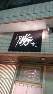 浦安グルメ 祝開店 「勝すし」 商売繁盛!1