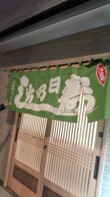 浦安グルメ  祝新装開店 「日の出寿司」 1