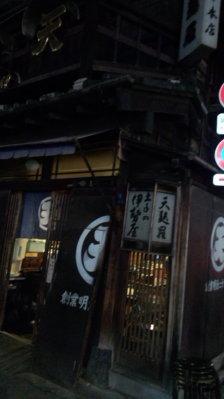 桜鍋の帰り道 オマケ!1