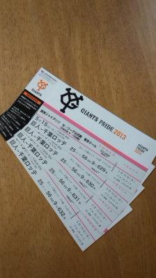 せっかくのチケットが紙切れになりました(泣)1