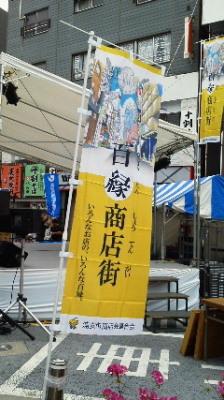 第三回 「百縁商店街」 開催!1