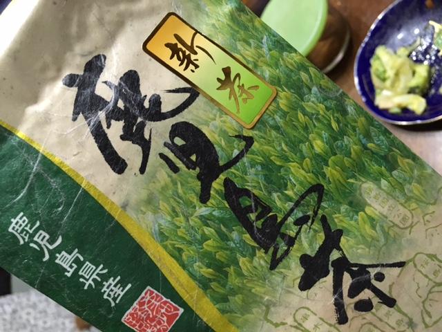 「新茶」の季節1